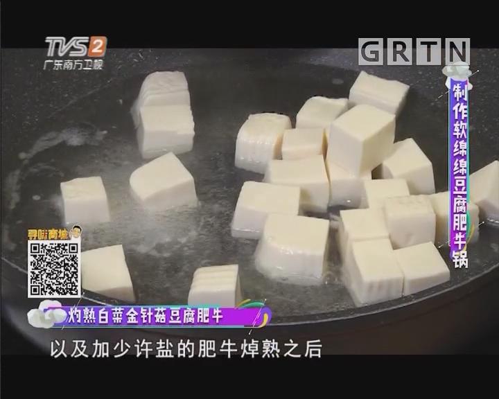制作软绵绵豆腐肥牛锅