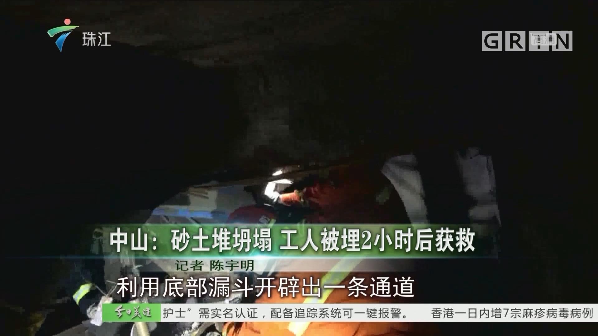 中山:砂土堆坍塌 工人被埋2小时后获救