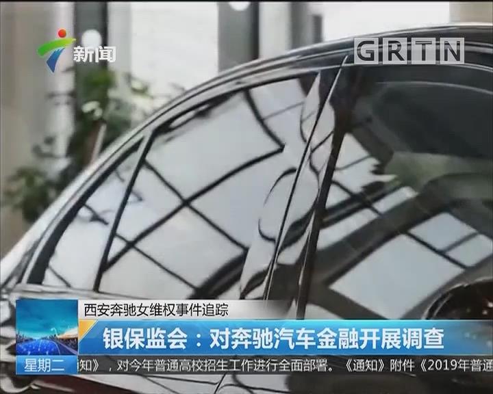 西安奔驰女维权事件追踪 银保监会:对奔驰汽车金融开展调查