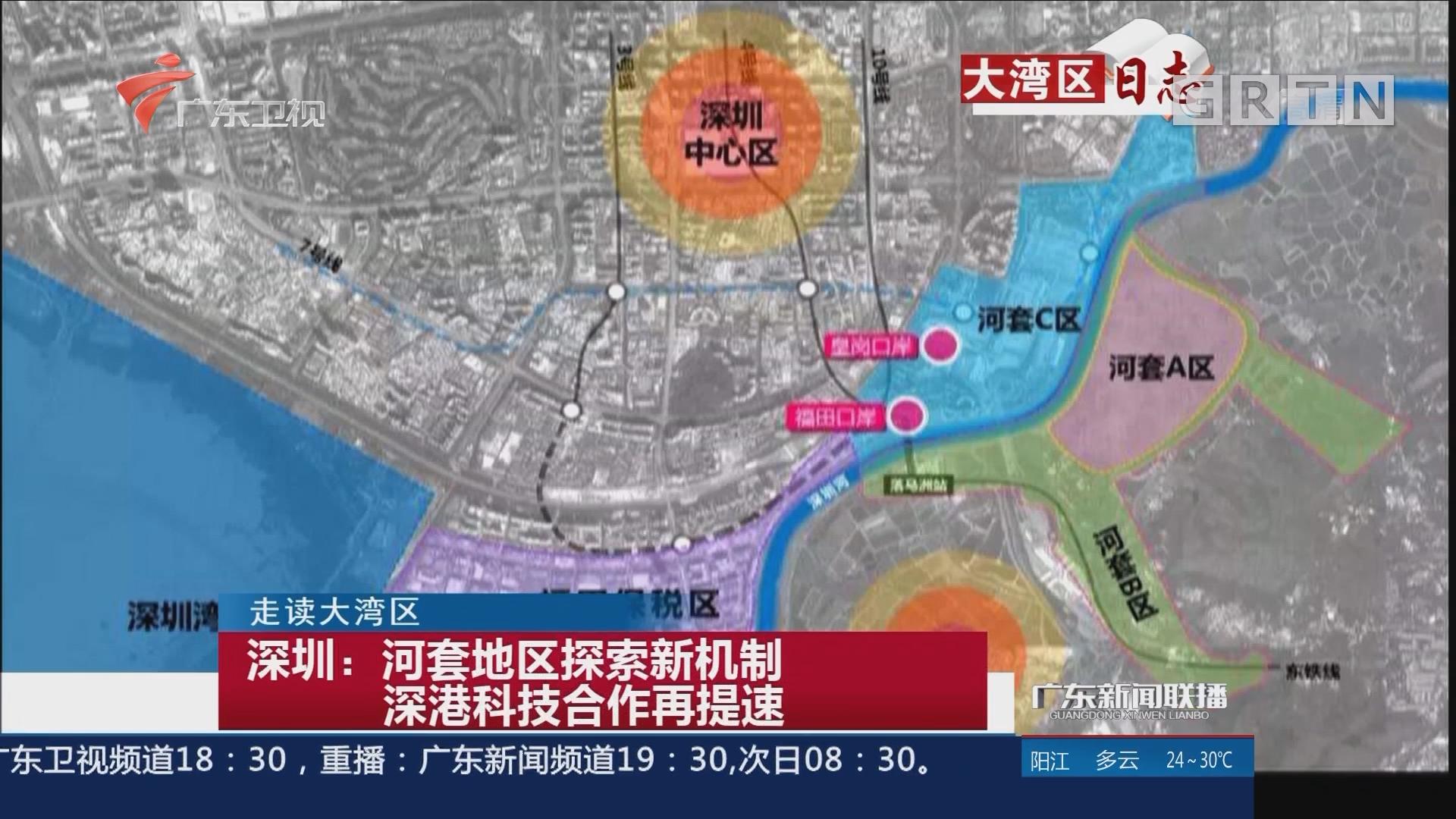深圳:河套地区探索新机制 深港科技合作再提速