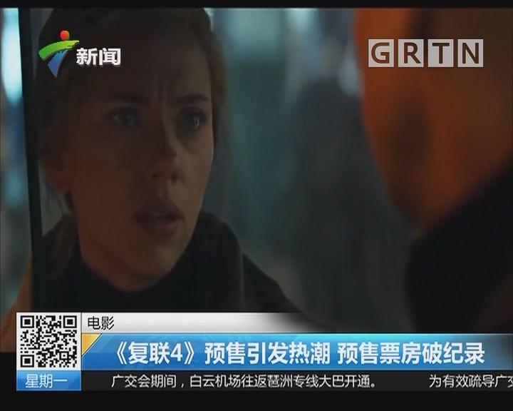 电影:《复联4》预售引发热潮 预售票房破纪录