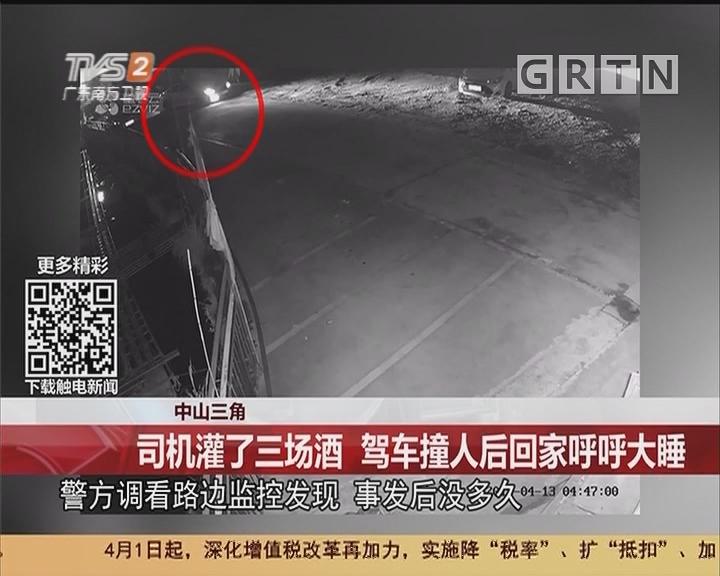 中山三角:司机灌了三场酒 驾车撞人后回家呼呼大睡