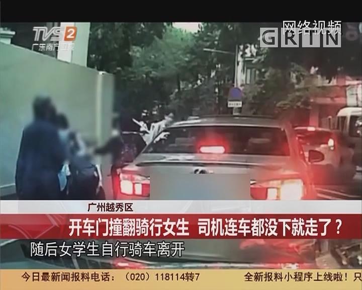 广州越秀区:开车门撞翻骑行女生 司机连车都没下就走了?