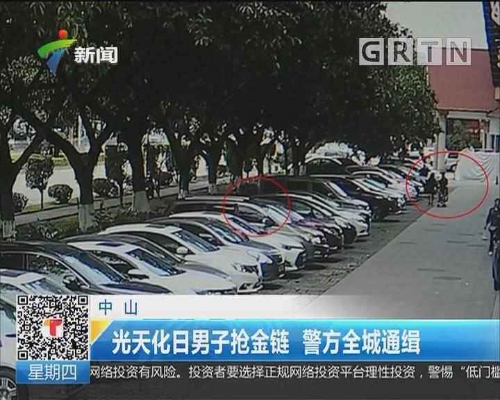 中山:光天化日男子抢金链 警方全城通缉