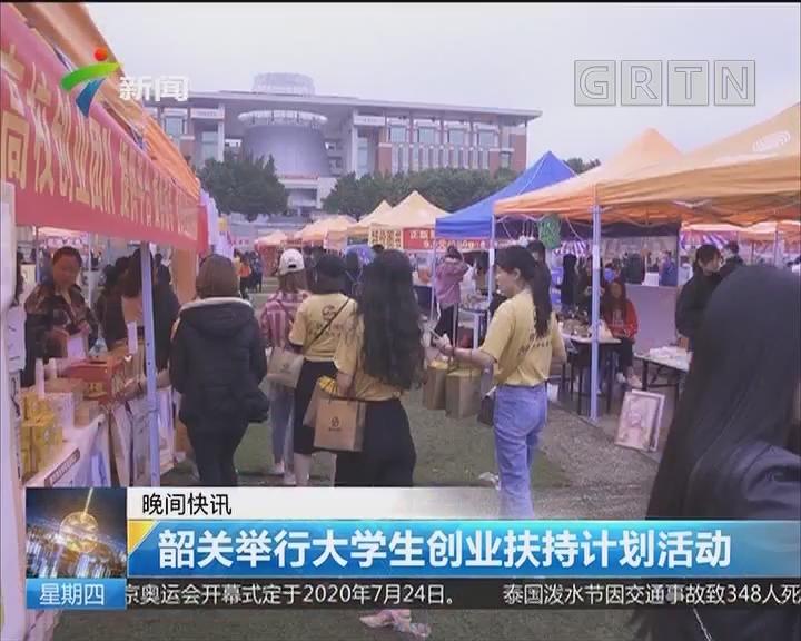 韶关举行大学生创业扶持计划活动