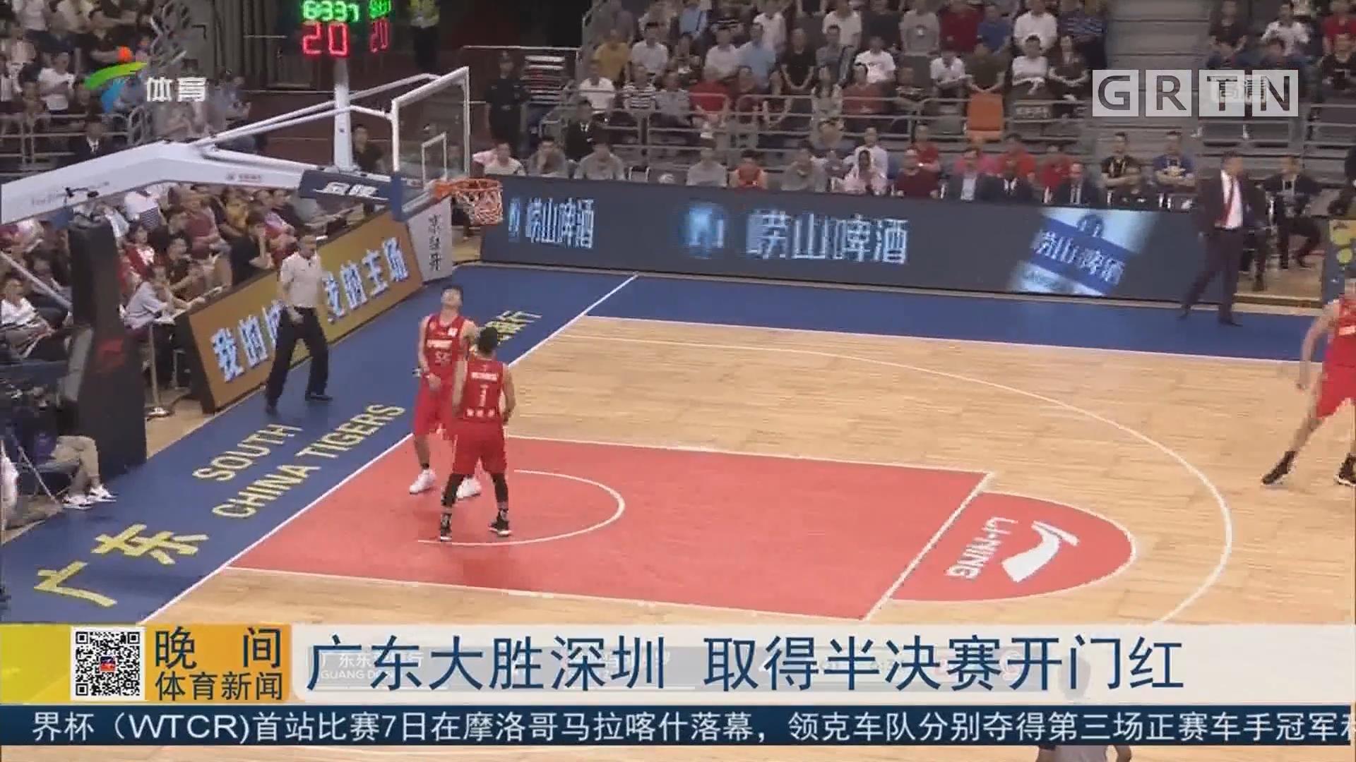 广东大胜深圳 取得半决赛开门红(二)