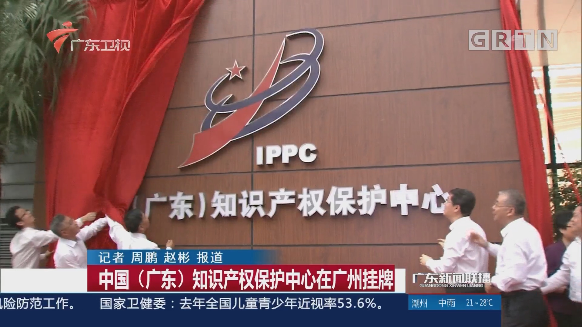 中国(广东)知识产权保护中心在广州挂牌