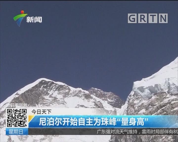 """尼泊尔开始自主为珠峰""""量身高"""""""