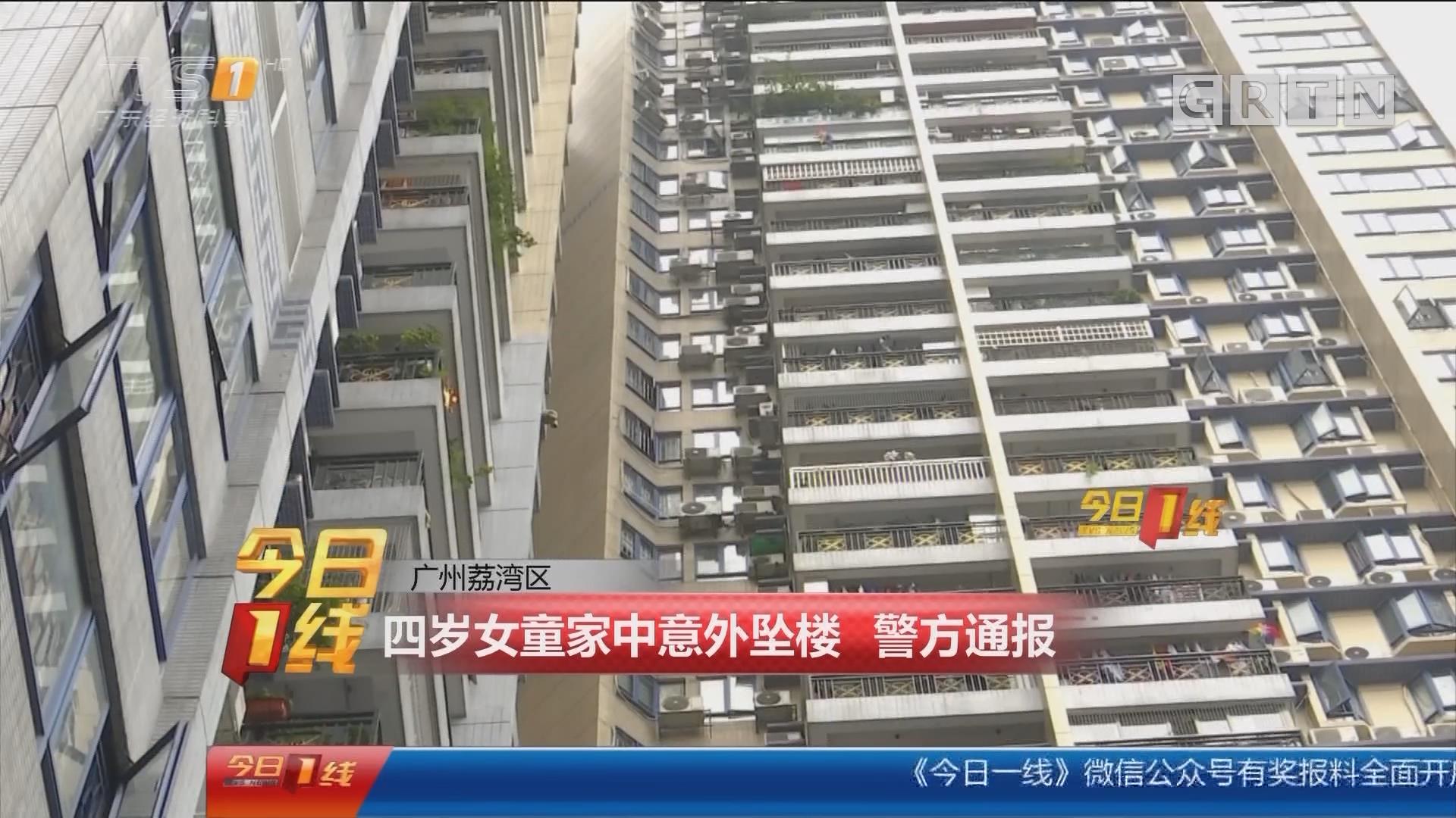 广州荔湾区:四岁女童家中意外坠楼 警方通报
