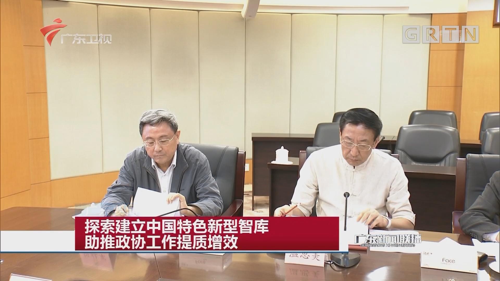 探索建立中国特色新型智库助推政协工作提质增效