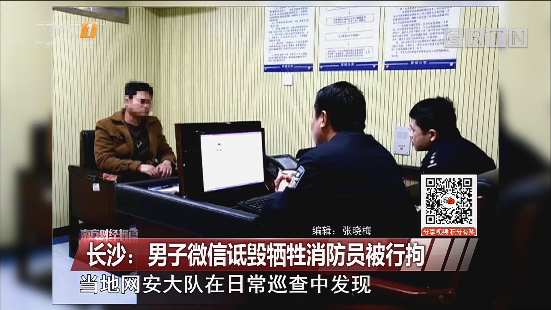 长沙:男子微信诋毁牺牲消防员被行拘