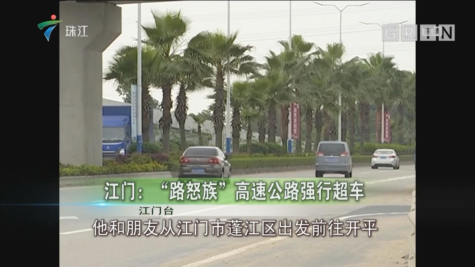 """江门:""""路怒族""""高速公路强行超车"""