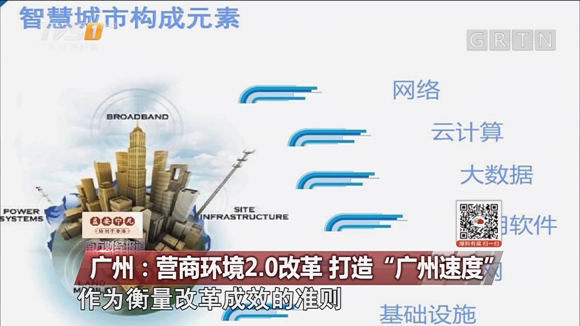 """广州:营商环境2.0改革 打造""""广州速度"""""""