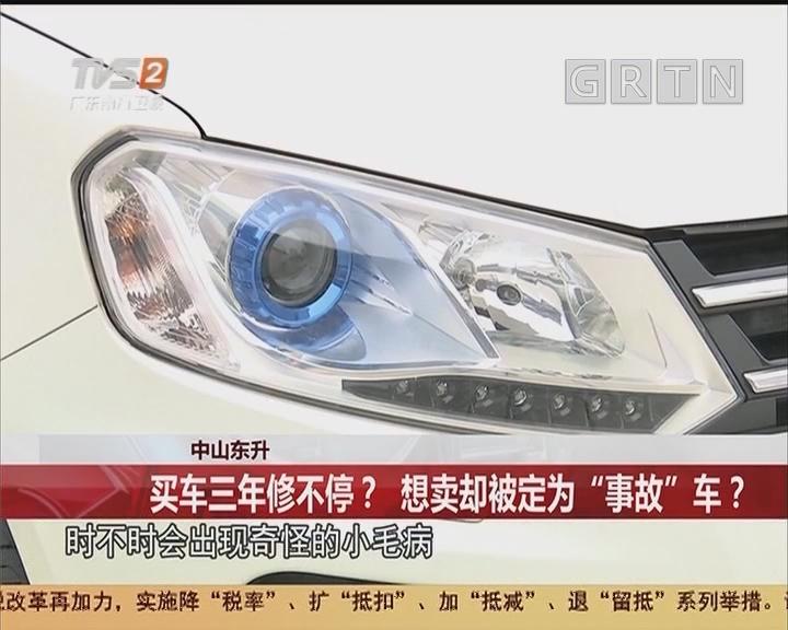 """中山东升:买车三年修不停? 想卖却被定为""""事故""""车?"""