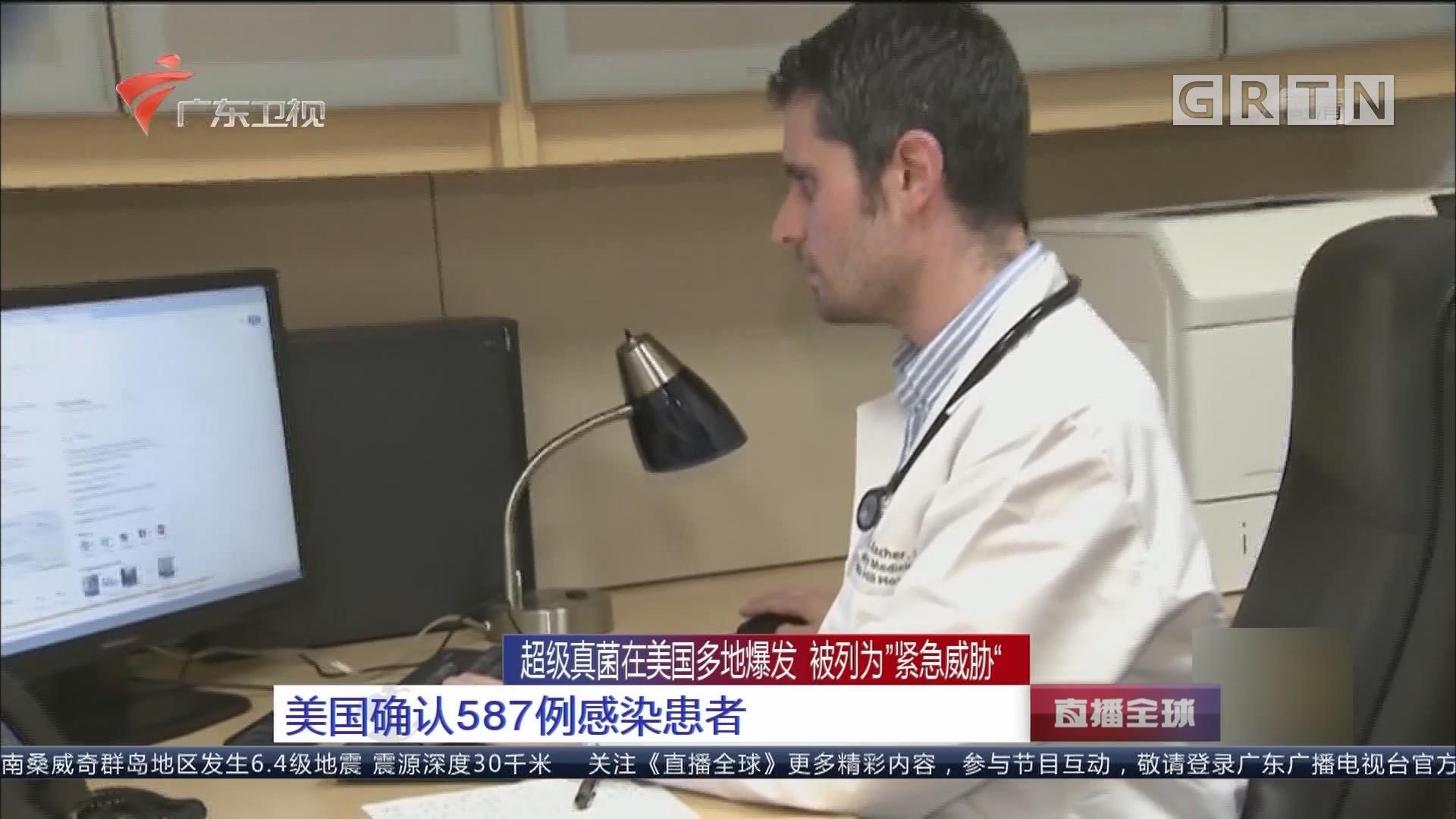 """超级真菌在美国多地爆发 被列为""""紧急威胁"""" 美国确认587例感染患者"""