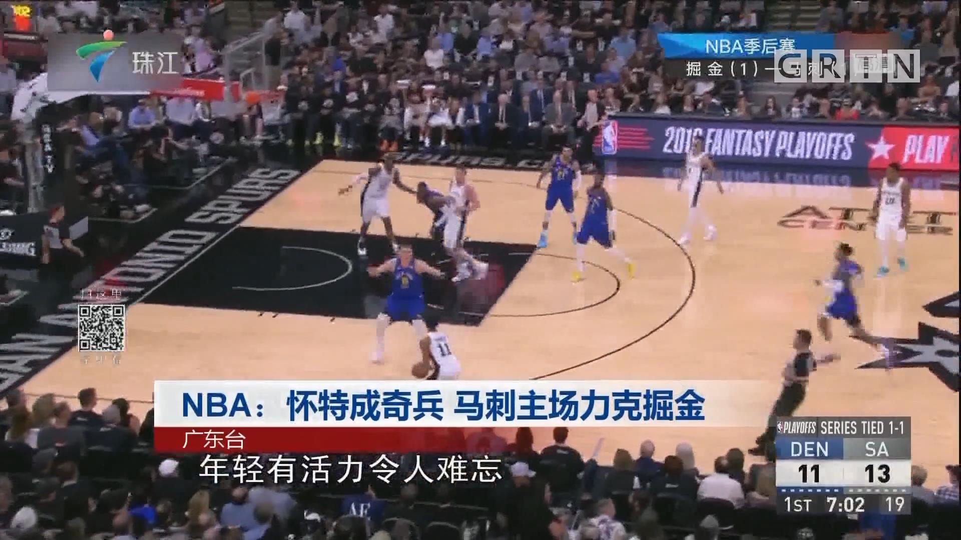 NBA:怀特成奇兵 马刺主场力克掘金