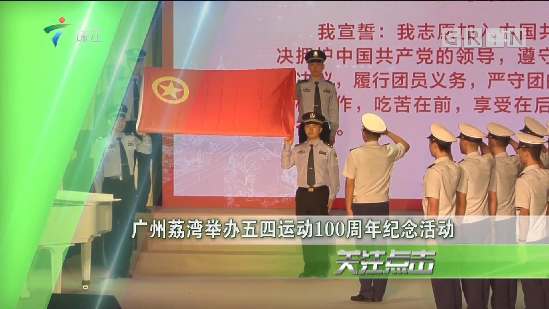广州荔湾举办五四运动100周年纪念活动