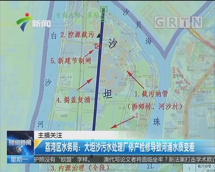 记者走访:荔湾区沙坦涌黑臭问题较突出