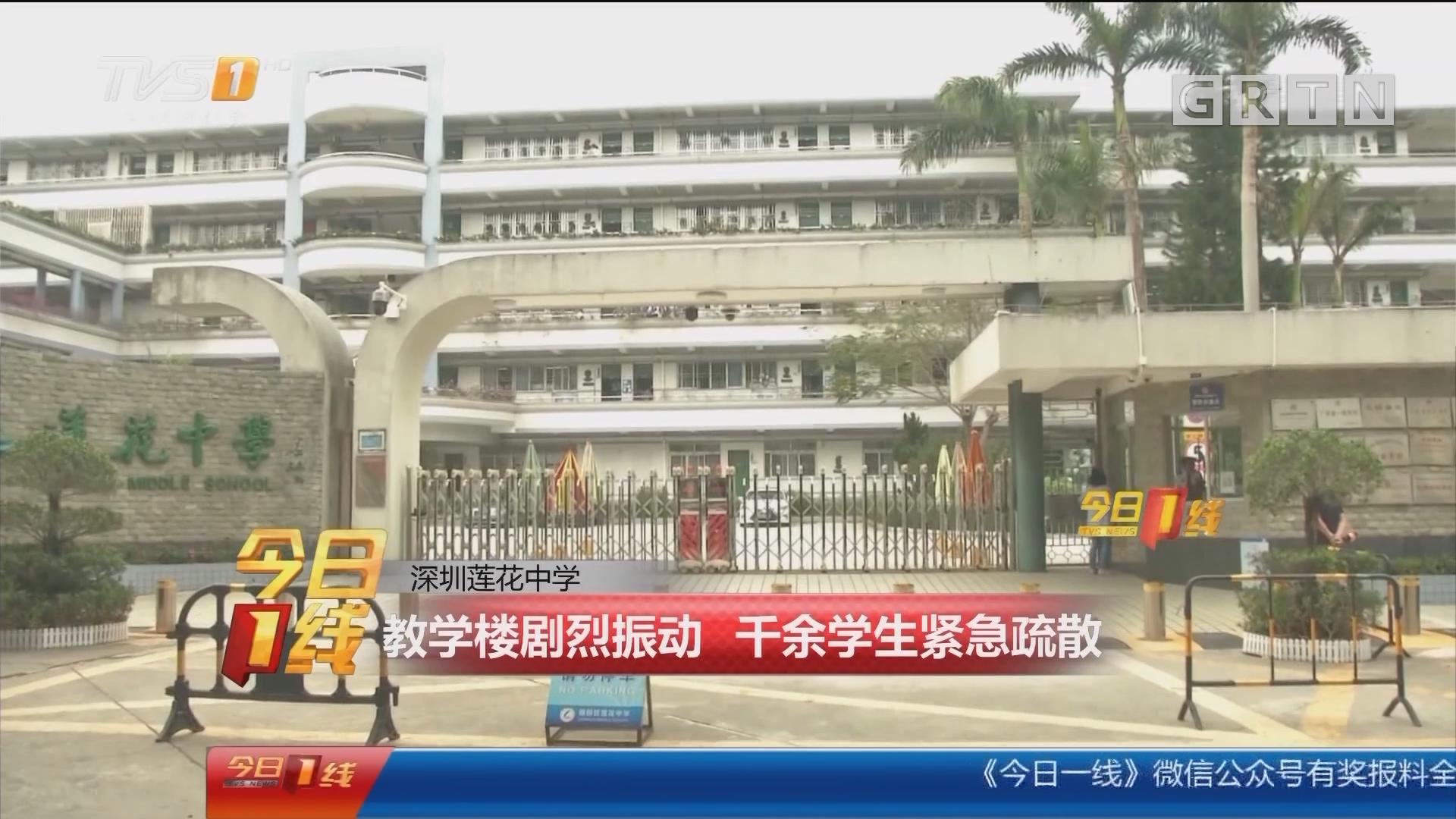深圳莲花中学:教学楼剧烈振动 千余学生紧急疏散