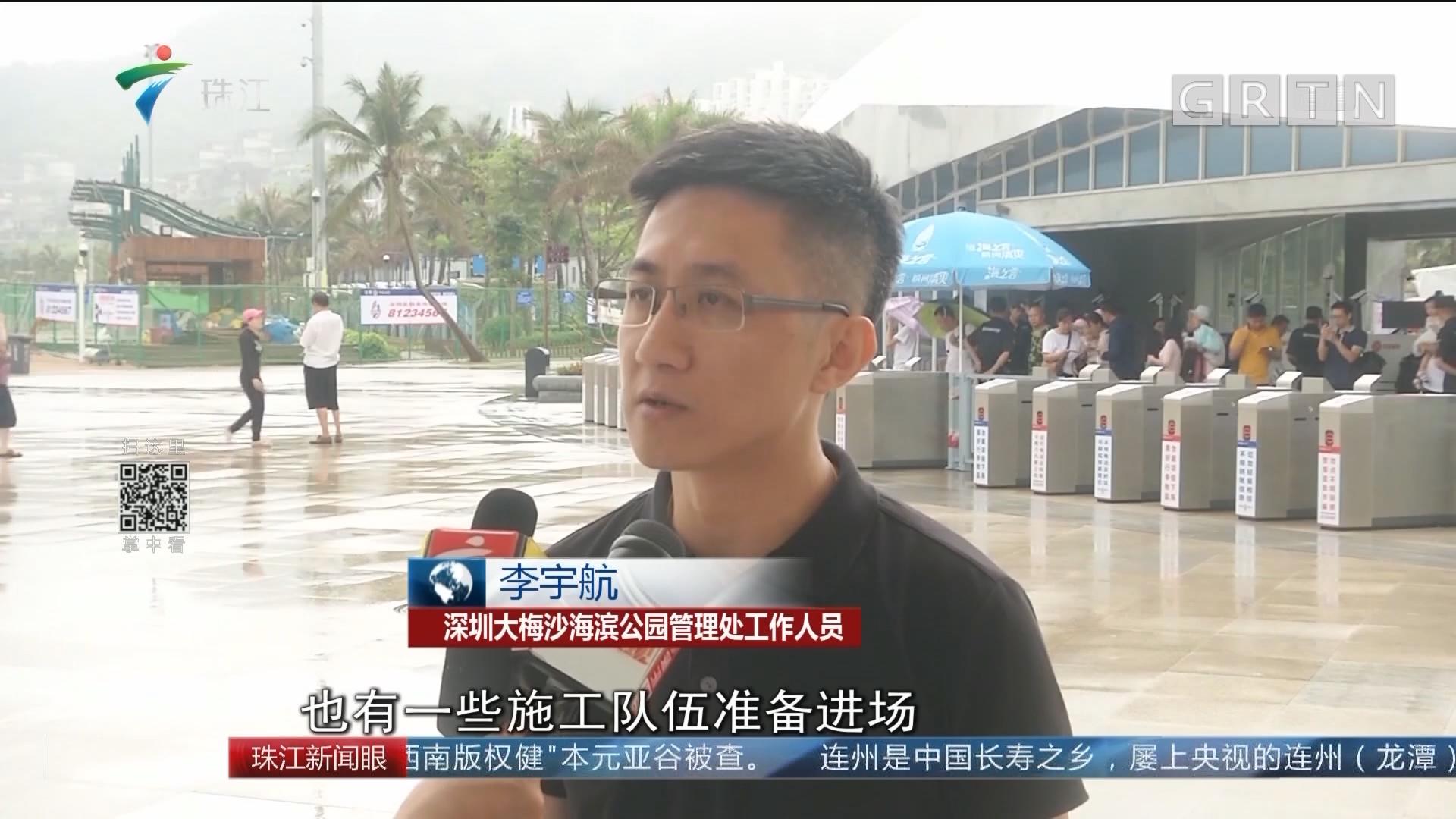 深圳东部景区今起部分开放 每天限2万人