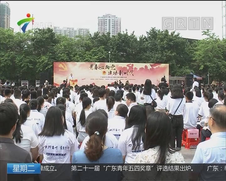 纪念五四运动100周年:青春心向党 建功新时代