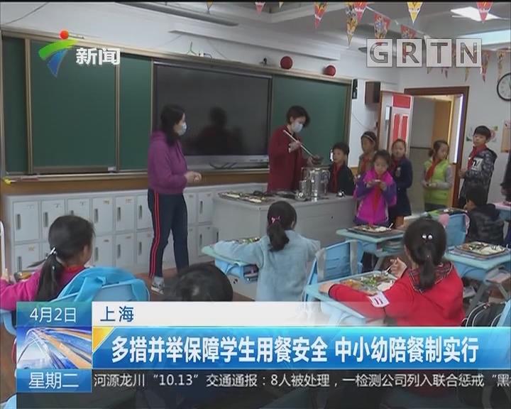 上海:多措并举保障学生用餐安全 中小幼陪餐制实行