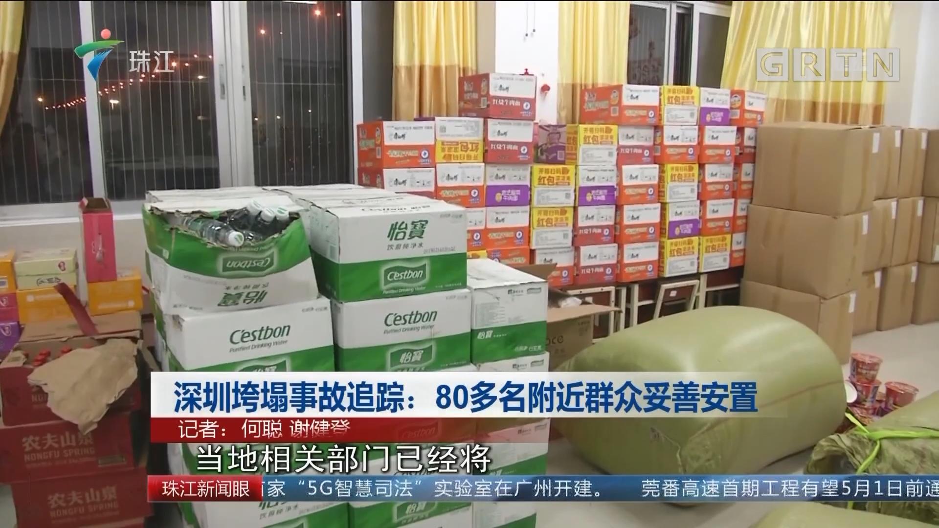 深圳垮塌事故追踪:80多名附近群众妥善安置