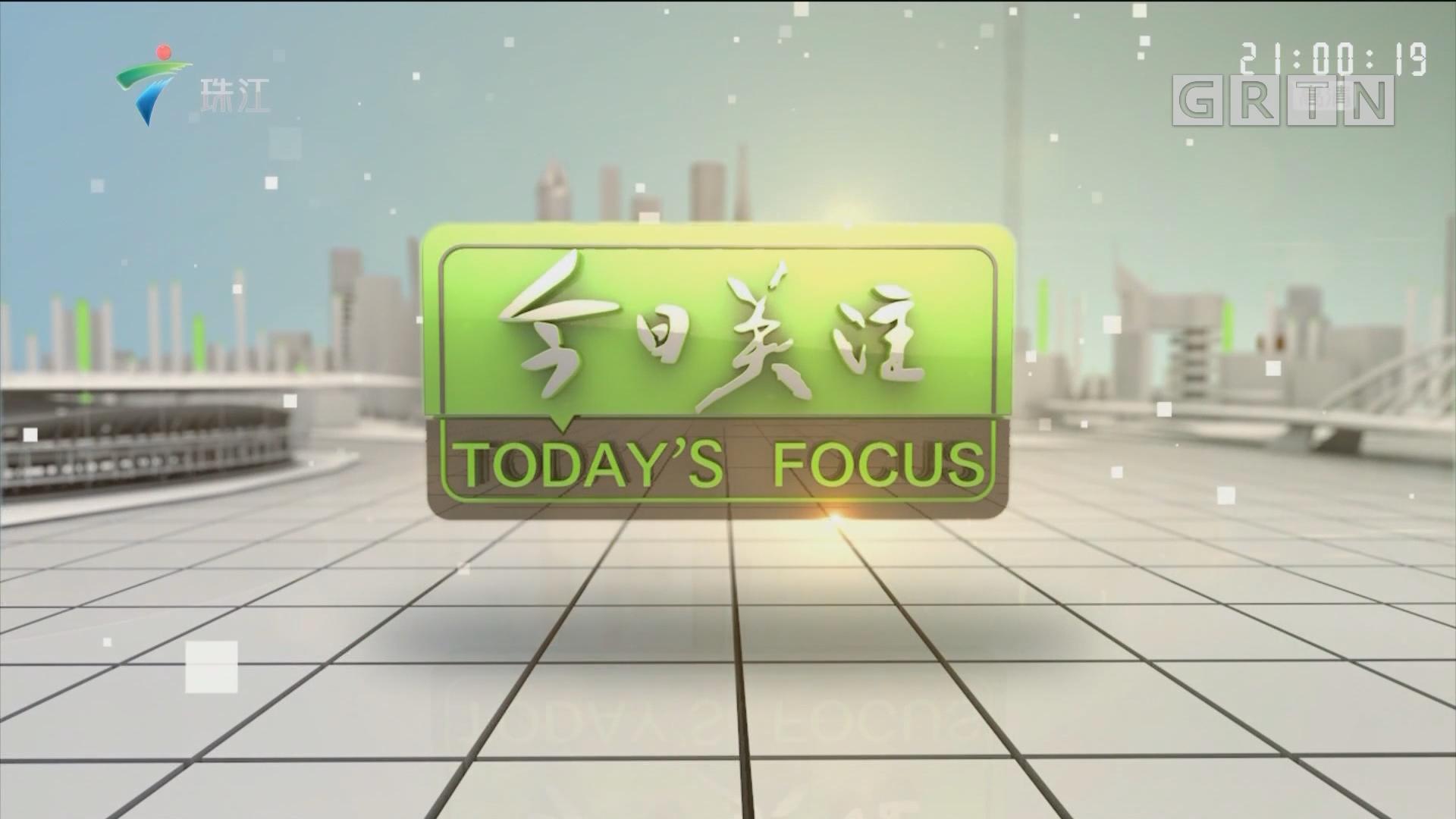 [HD][2019-04-13]今日关注:深圳:洪水搜救工作结束 善后调查紧张进行
