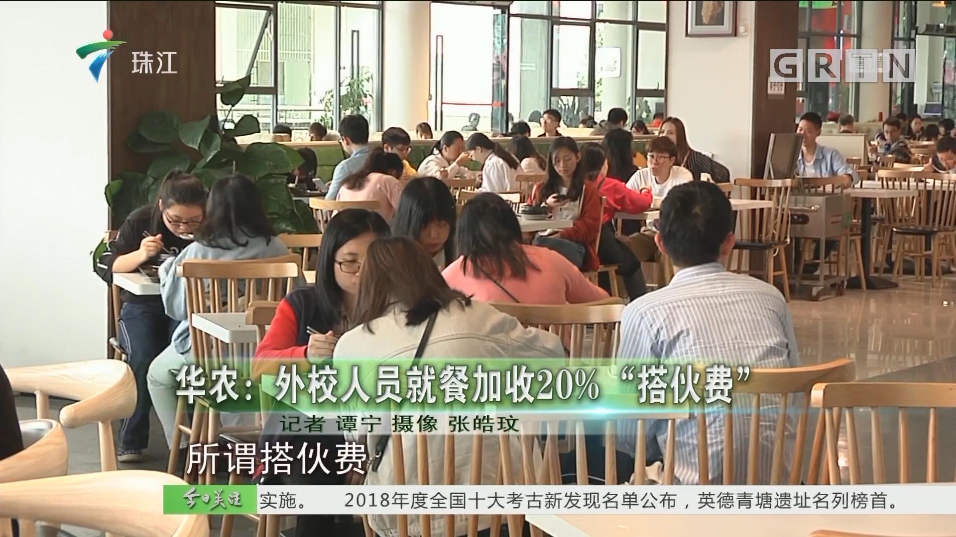 """华农:外校人员就餐加收20%""""搭伙费"""""""