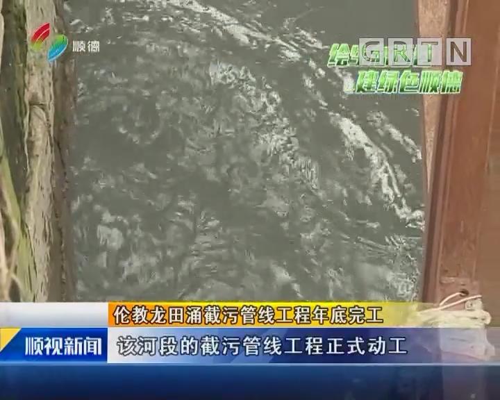 伦教龙田涌戳污管线工程年底完工