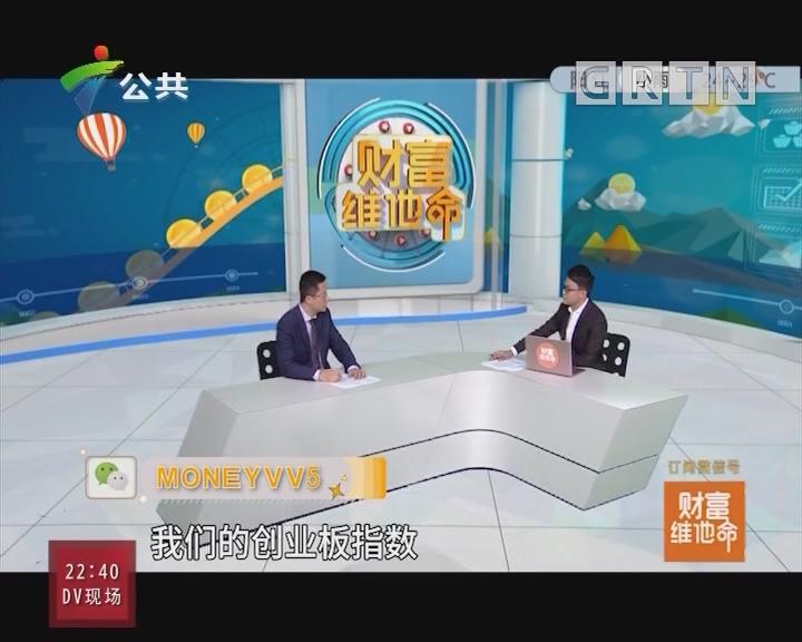 [2019-04-28]财富维他命:基金定投赚钱了怎么办?