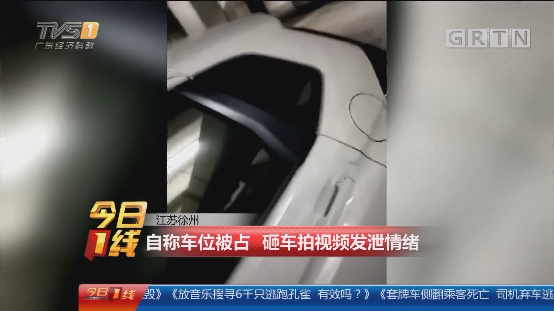 江苏徐州:自称车位被占 砸车拍视频发泄情绪