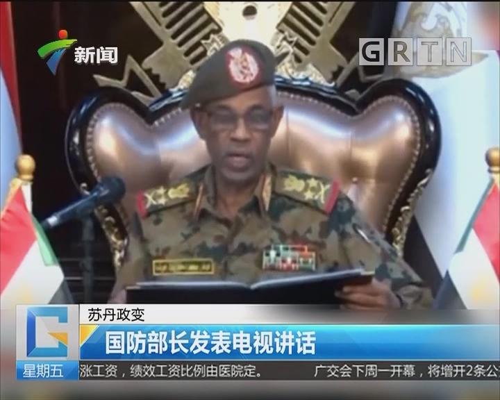 苏丹政变:国防部长发表电视讲话