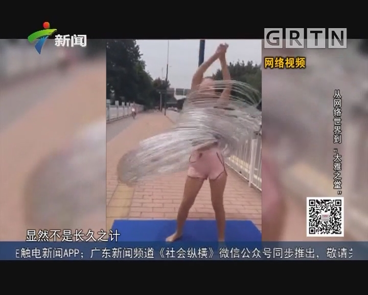 """[2019-04-10]社会纵横:从网络世界到""""大雅之堂"""""""