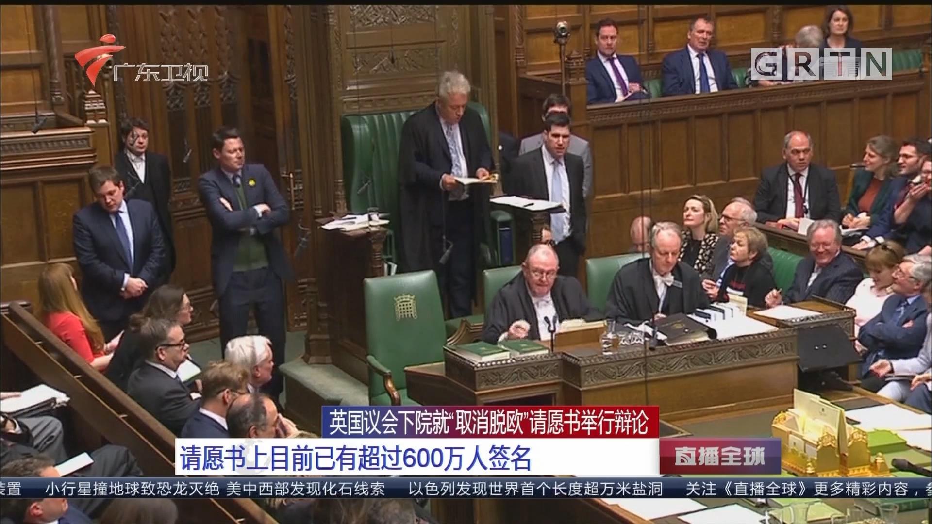 """英国议会下院就""""取消脱欧""""请愿书举行辩论:请愿书上目前已有超过600万人签名"""