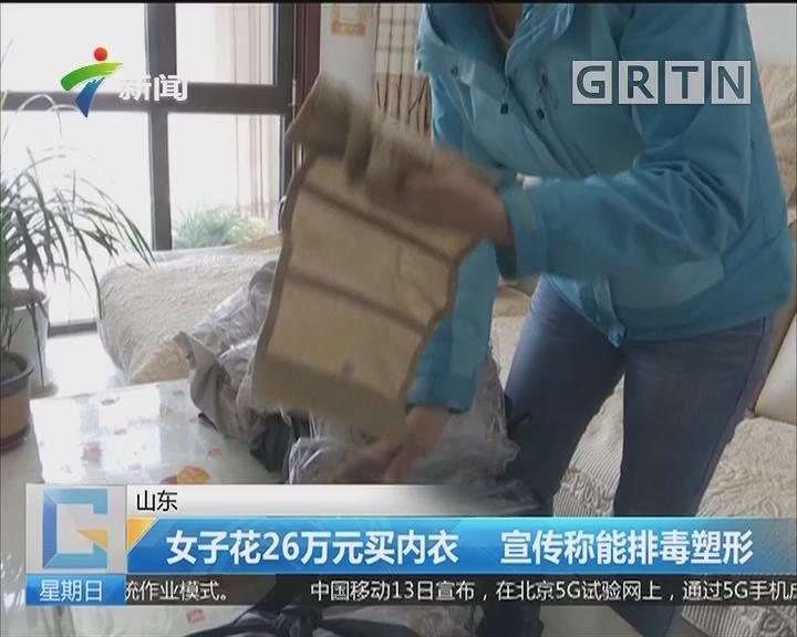山东:女子花26万元买内衣 宣传称能排毒塑形