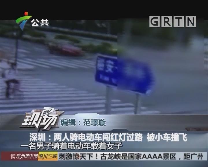 深圳:两人骑电动车闯红灯过路 被小车撞飞