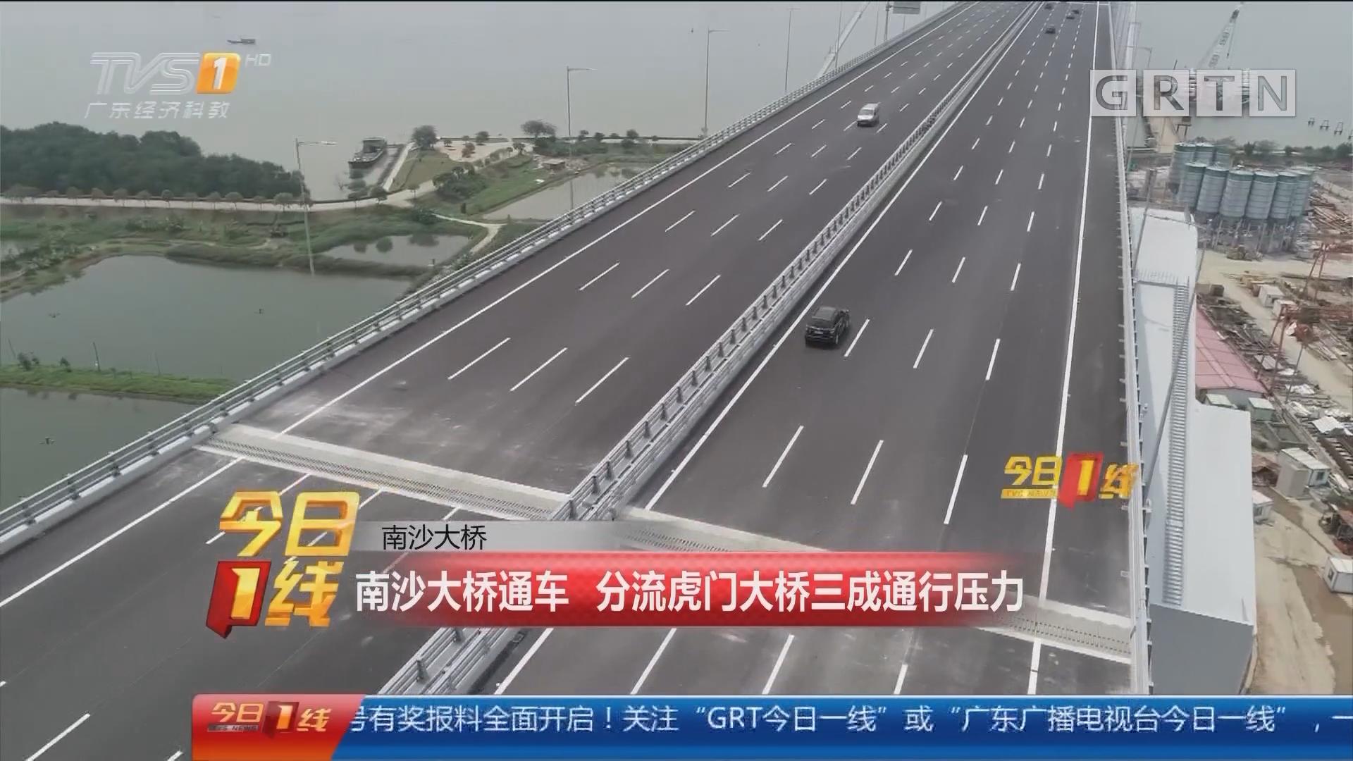 南沙大桥:南沙大桥通车 分流虎门大桥三成通行压力