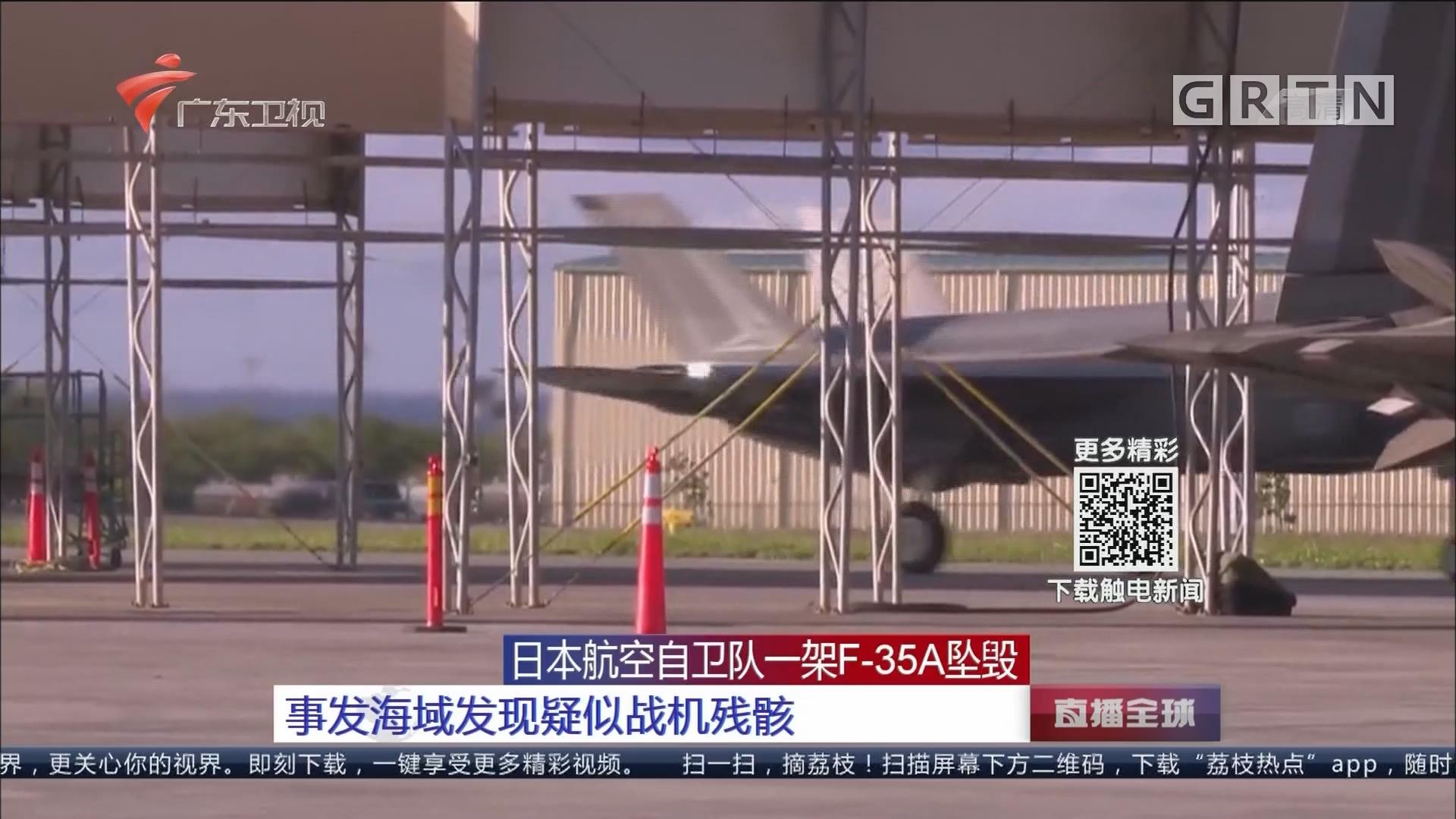 日本航空自卫队一架F-35A坠毁:事发海域发现疑似战机残骸
