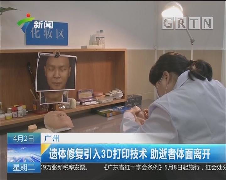 广州:遗体修复引入3D打印技术 助逝者体面离开