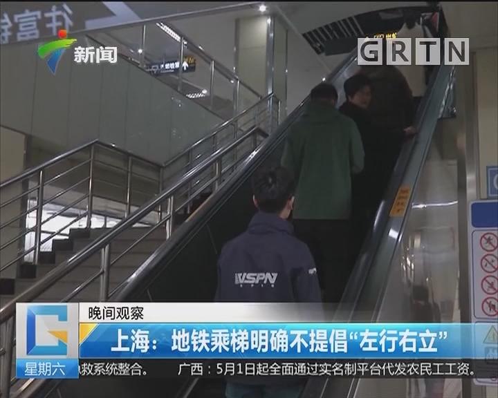 """上海:地铁乘梯明确不提倡""""左行右立"""""""