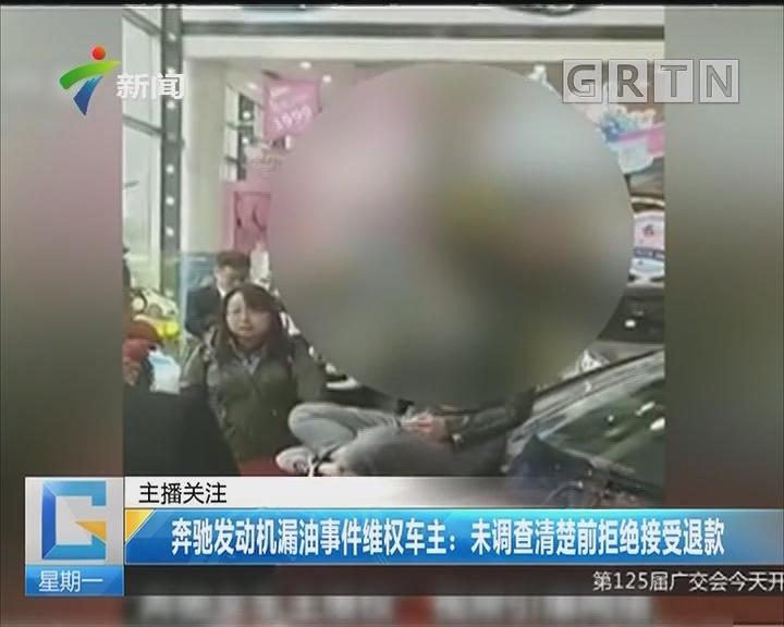 奔驰发动机漏油事件维权车主:未调查清楚前拒绝接受退款
