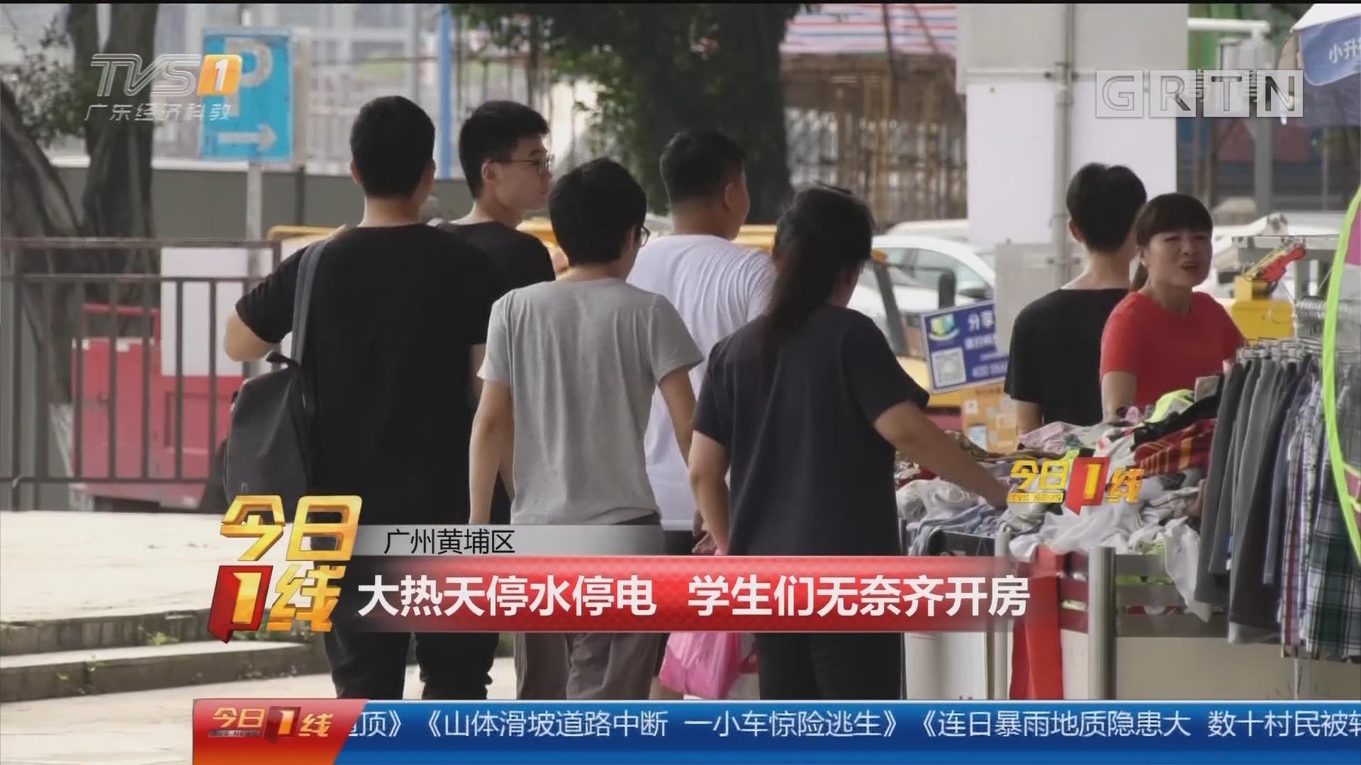 广州黄埔区:大热天停水停电 学生们无奈齐开房