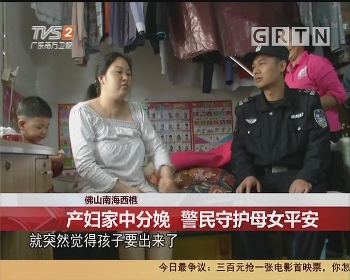 佛山南海西樵:产妇家中分娩 警民守护母女平安