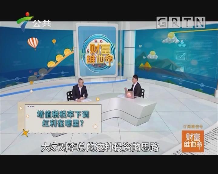 [2019-04-07]财富维他命:增值税税率下调红利在哪里?