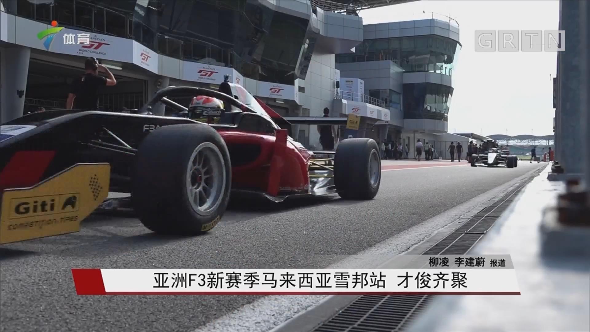 亚洲F3新赛季马来西亚雪邦站 才俊齐聚