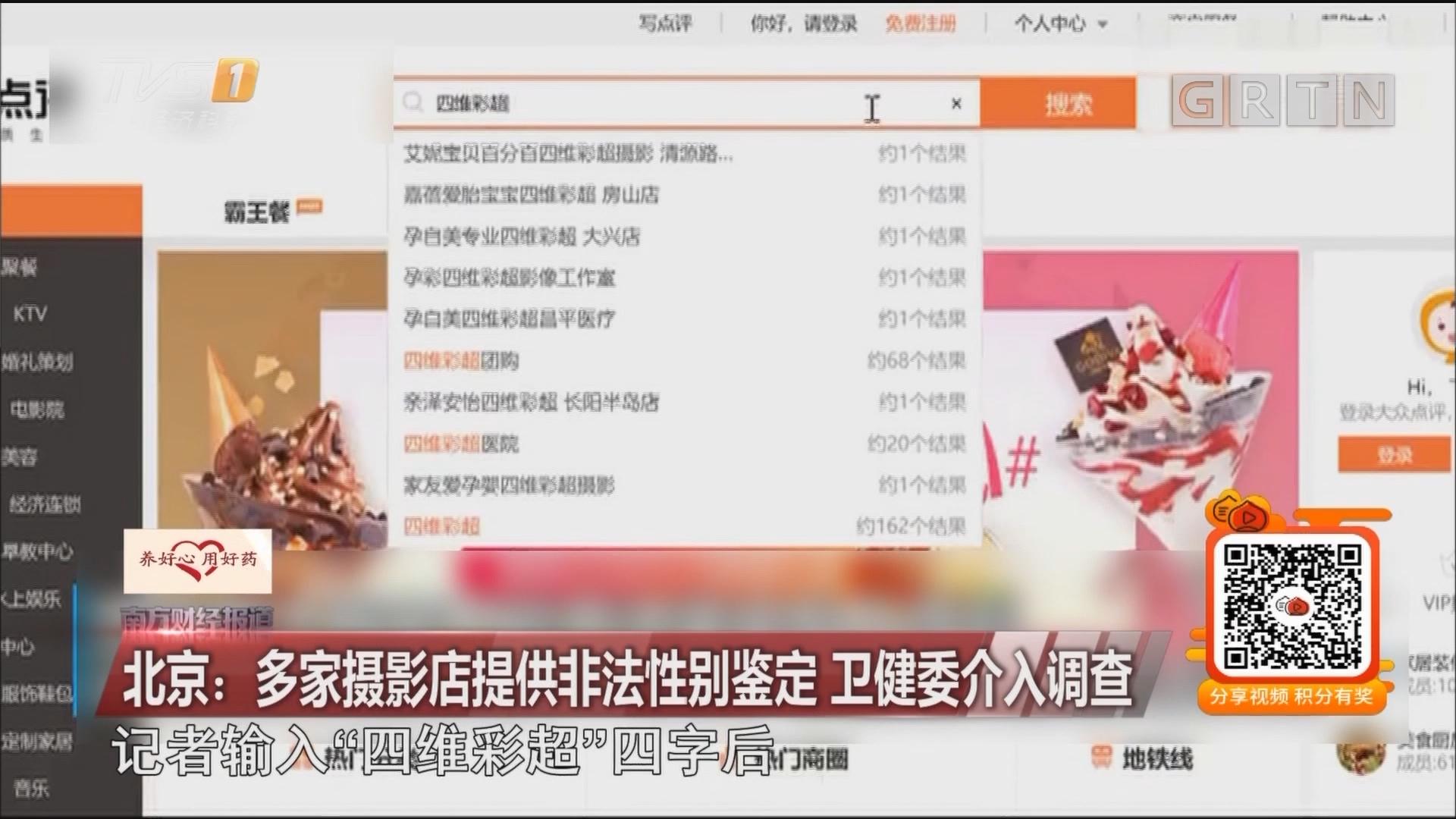 北京:多家摄影店提供非法性别鉴定 卫健委介入调查