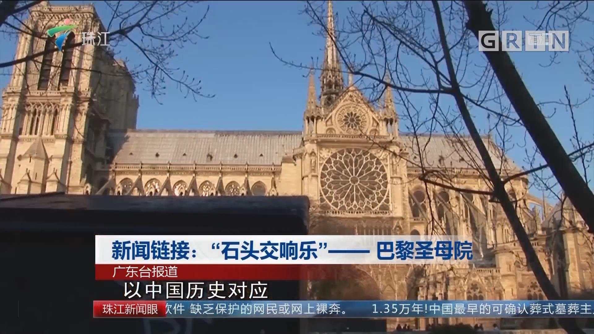 """新闻链接:""""石头交响乐""""——巴黎圣母院"""