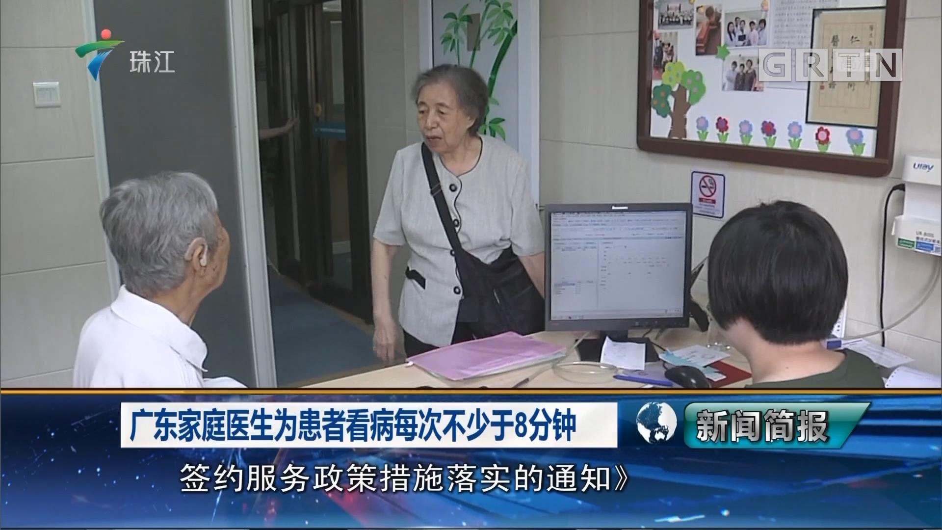 广东家庭医生为患者看病每次不少于8分钟