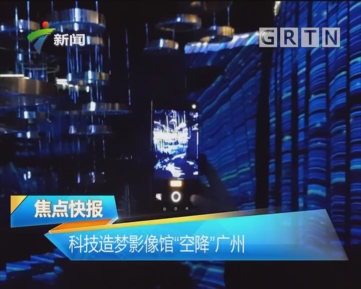 """科技造梦影像馆""""空降""""广州"""